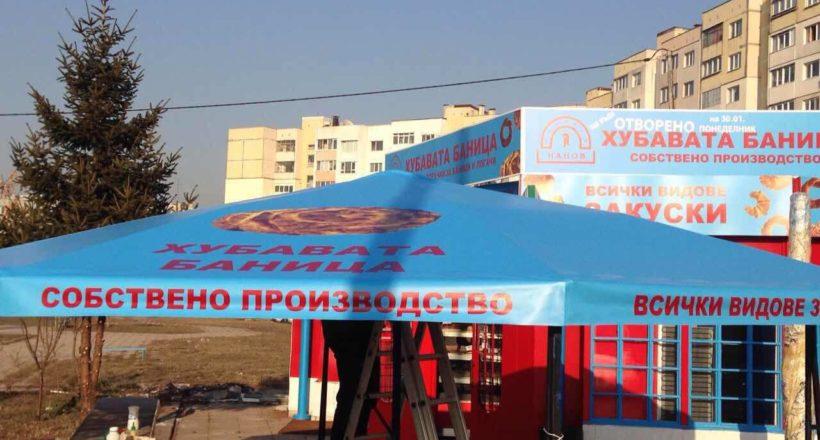 Рекламна шатра