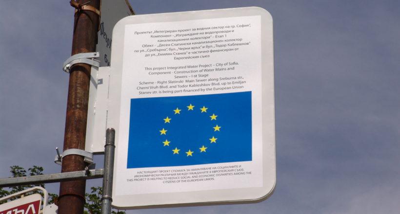 Рекламна табела Еропейски проекти