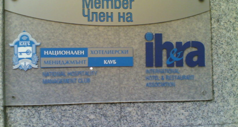 Рекламна табела Ihra