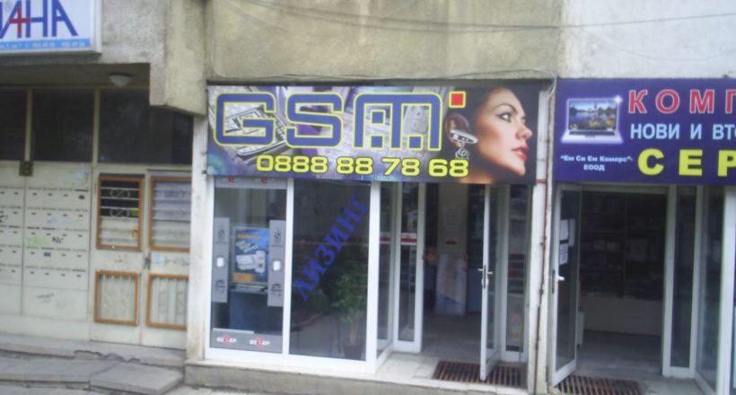 Рекламна кутия GSM