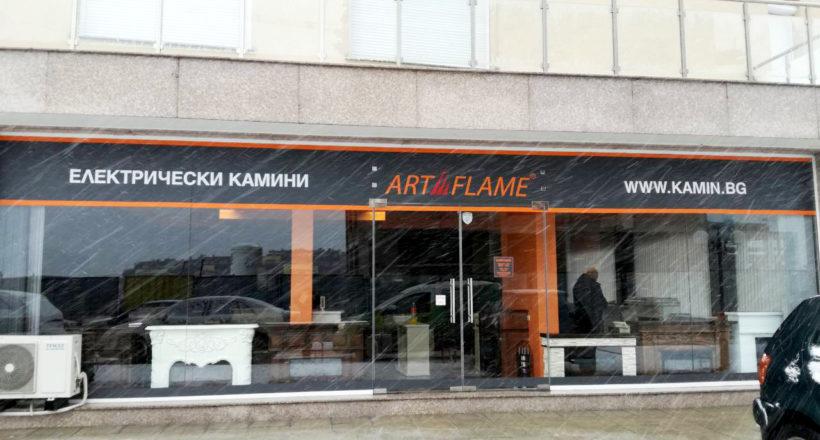 Брандиране витрина Art Flame