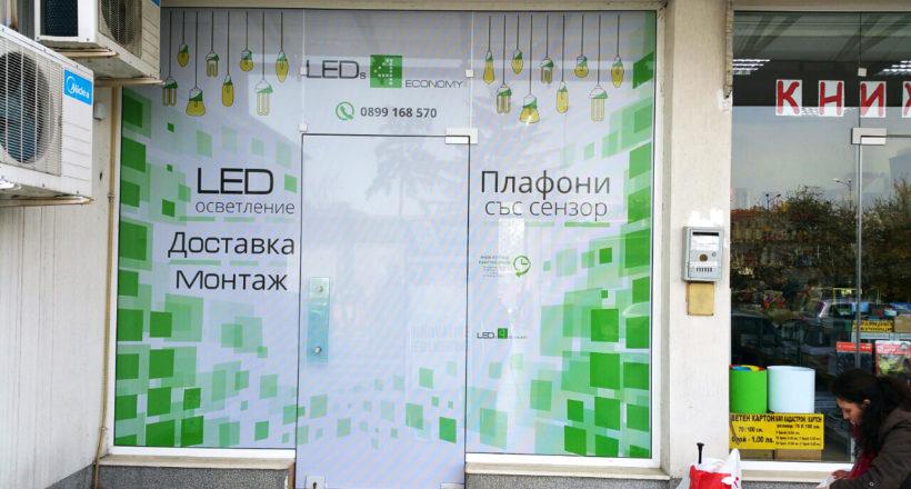 Брандиране витрина Led's 4 Economy