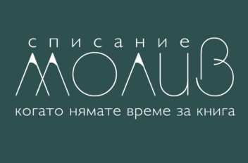 Списание Молив