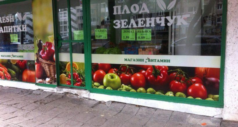 Брандиране на витрина Магазин с витамин