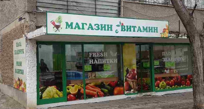 Рекламна табела Магазин с витамин