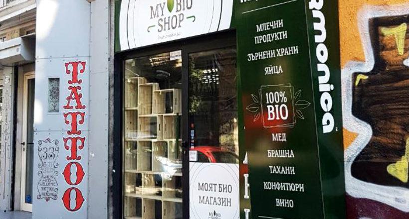Рекламни пана My Bio Shop
