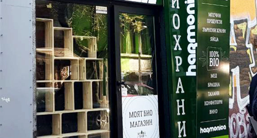 Брандиране витрина My Bio Shop