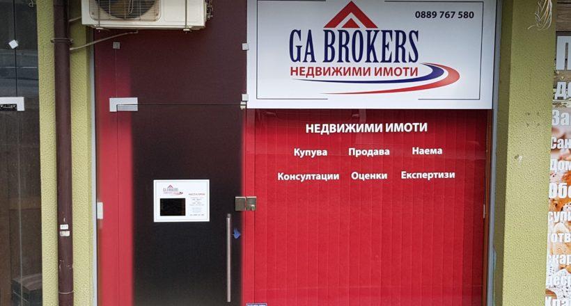 Брандиране на витрина GA Brokers