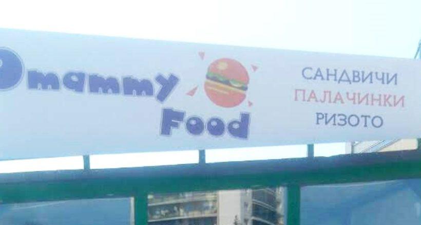 Табела Omammy